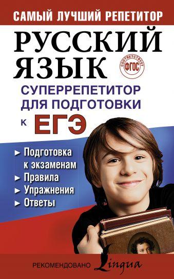 Русский язык. Суперрепетитор для подготовки к ЕГЭ Е.А.Андреева