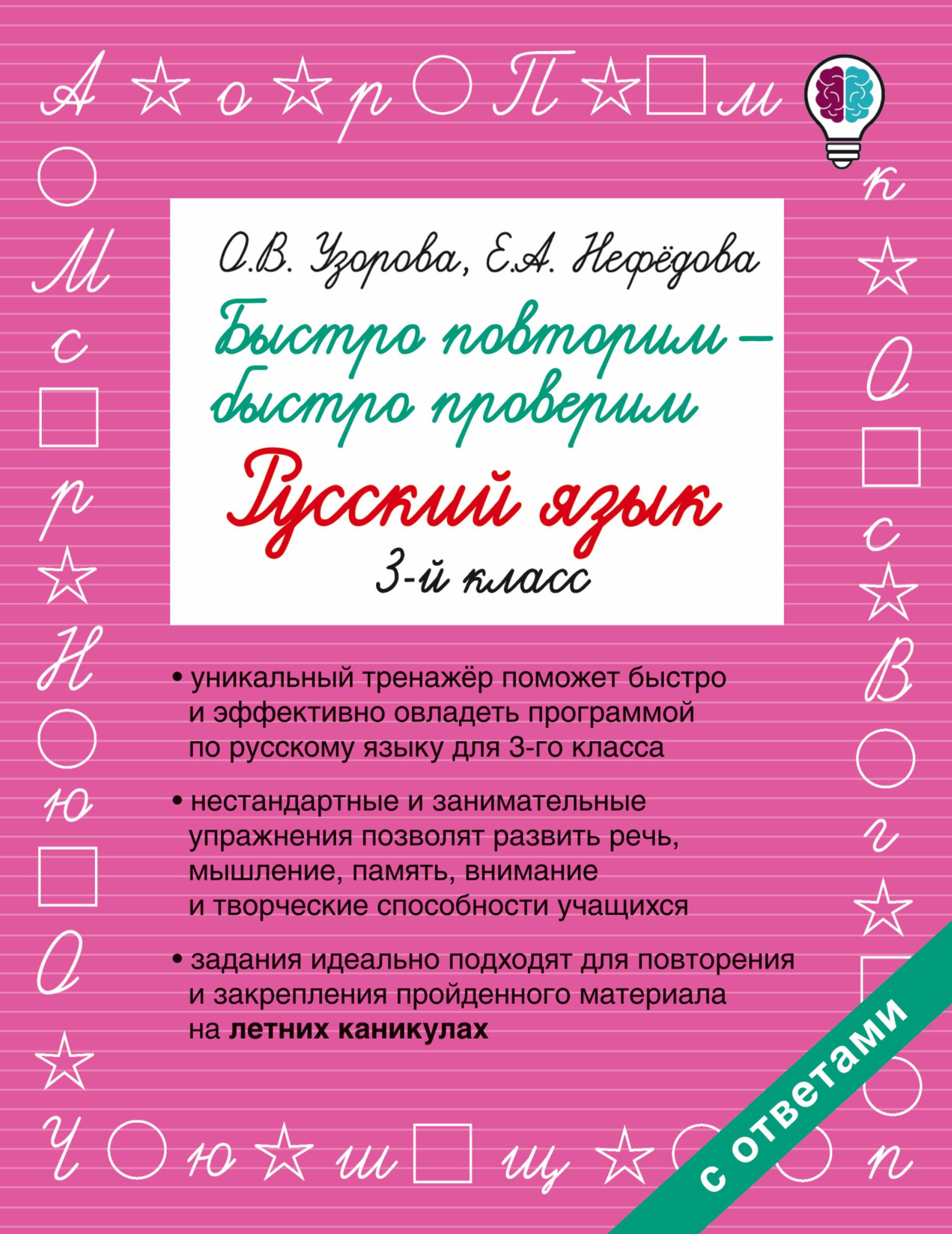 Узорова О.В. Быстро повторим — быстро проверим. Русский язык. 3-й класс симонов е строительство дома быстро и дешево