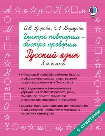 Узорова О.В., Нефедова Е.А. - Быстро повторим — быстро проверим. Русский язык. 3-й класс обложка книги