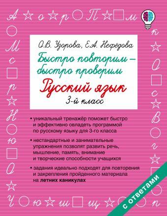 Быстро повторим — быстро проверим. Русский язык. 3-й класс Узорова О.В.
