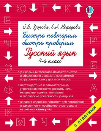 Быстро повторим — быстро проверим. Русский язык. 4-й класс Узорова О.В., Нефедова Е.А.