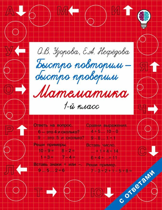 Узорова О.В., Нефедова Е.А. - Быстро повторим — быстро проверим. Математика. 1 класс обложка книги