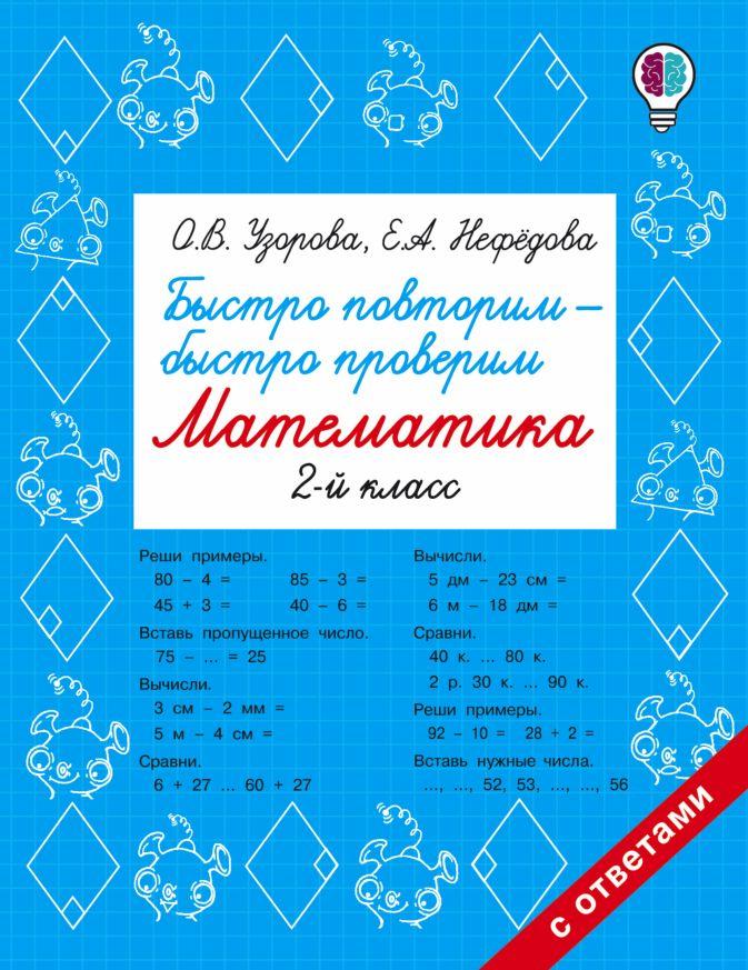 Узорова О.В., Нефедова Е.А. - Быстро повторим — быстро проверим. Математика. 2 класс обложка книги