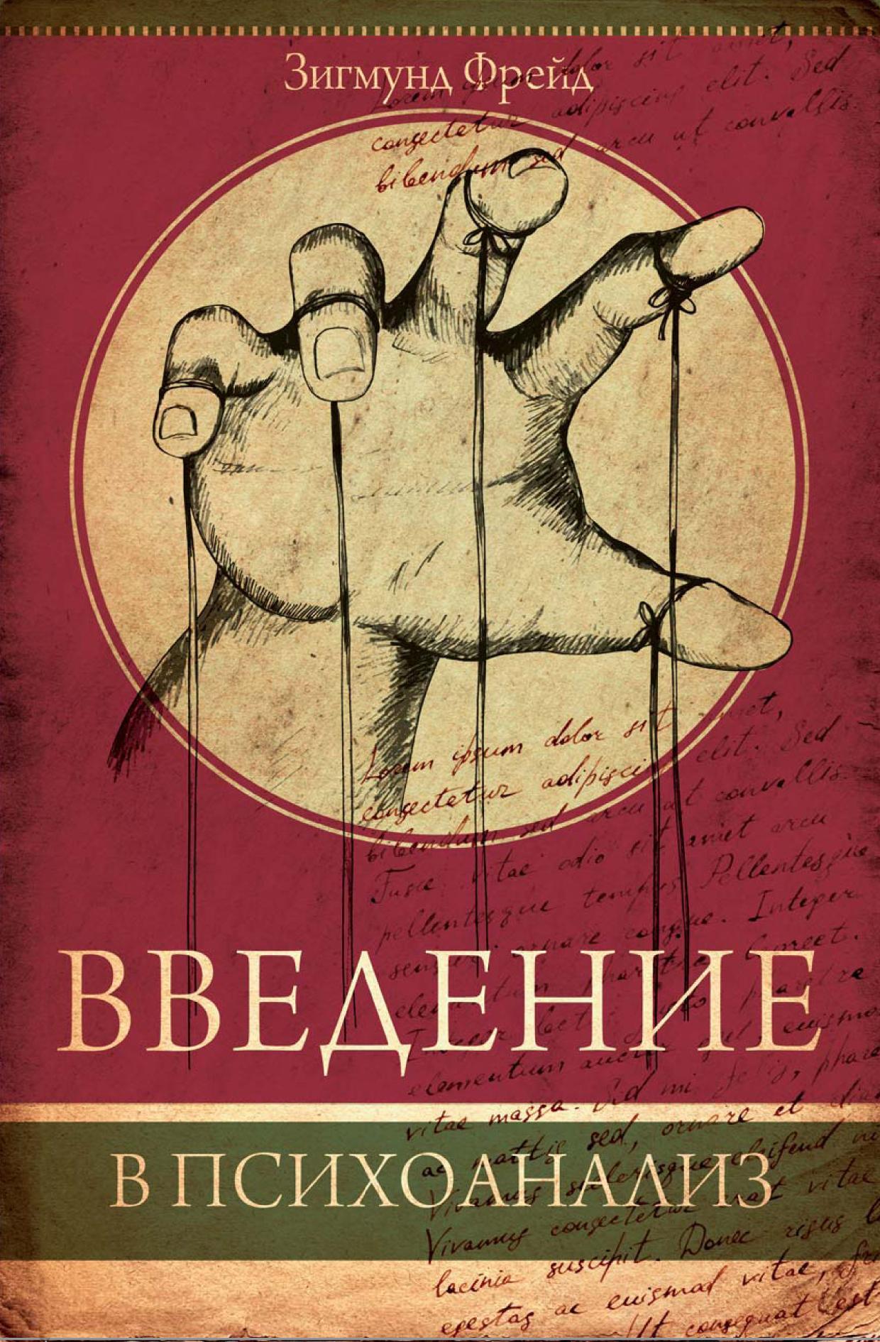 Введение в психоанализ от book24.ru