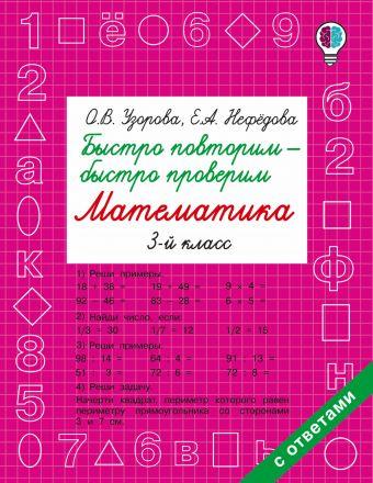 Быстро повторим — быстро проверим. Математика. 3 класс Узорова О.В., Нефедова Е.А.