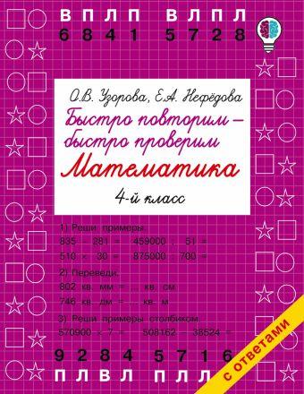 Быстро повторим — быстро проверим. Математика. 4 класс Узорова О.В., Нефедова Е.А.