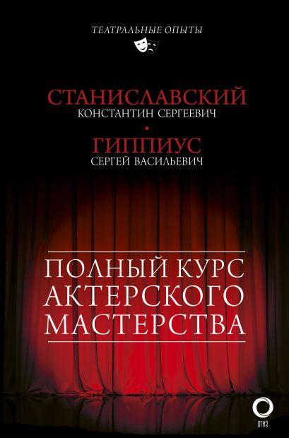 Полный курс актерского мастерства - фото 1