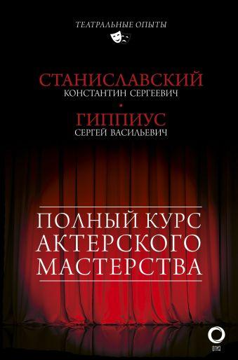 Полный курс актерского мастерства Станиславский К.С, Гиппиус С.В.,