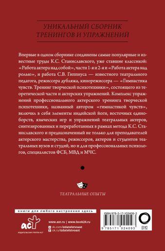 Полный курс актерского мастерства Гиппиус С.В., Станиславский К.С.