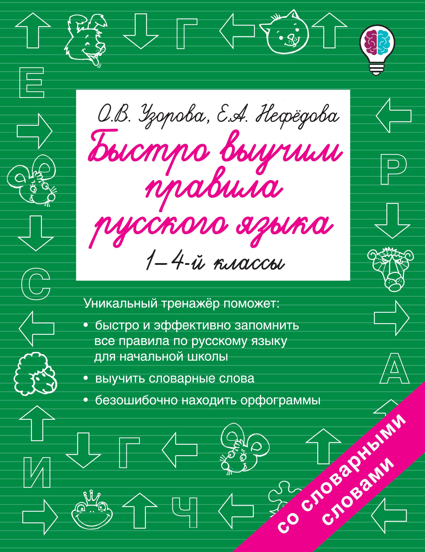 Узорова О.В. Быстро выучим правила русского языка. 1-4-й классы