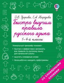 Быстро выучим правила русского языка. 1-4-й классы
