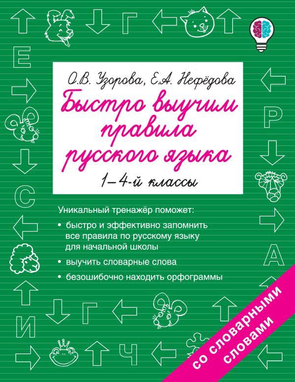 Быстро выучим правила русского языка. 1-4-й классы Узорова О.В.