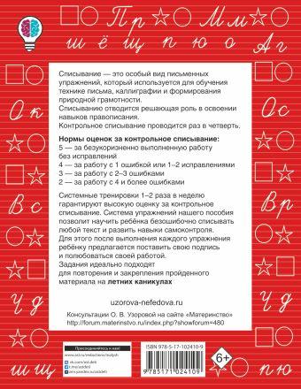 Контрольное списывание. 2-й класс Узорова О.В., Нефедова Е.А.