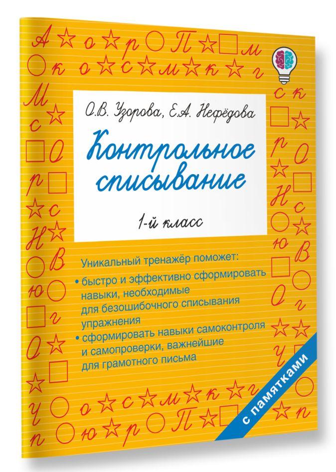 Узорова О.В., Нефедова Е.А. - Контрольное списывание. 1-й класс обложка книги
