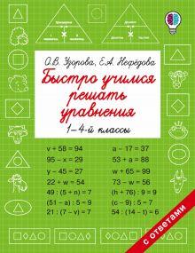 Быстро учимся решать уравнения. 1-4-й классы
