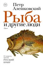 Алешковский Пётр - Рыба и другие люди' обложка книги
