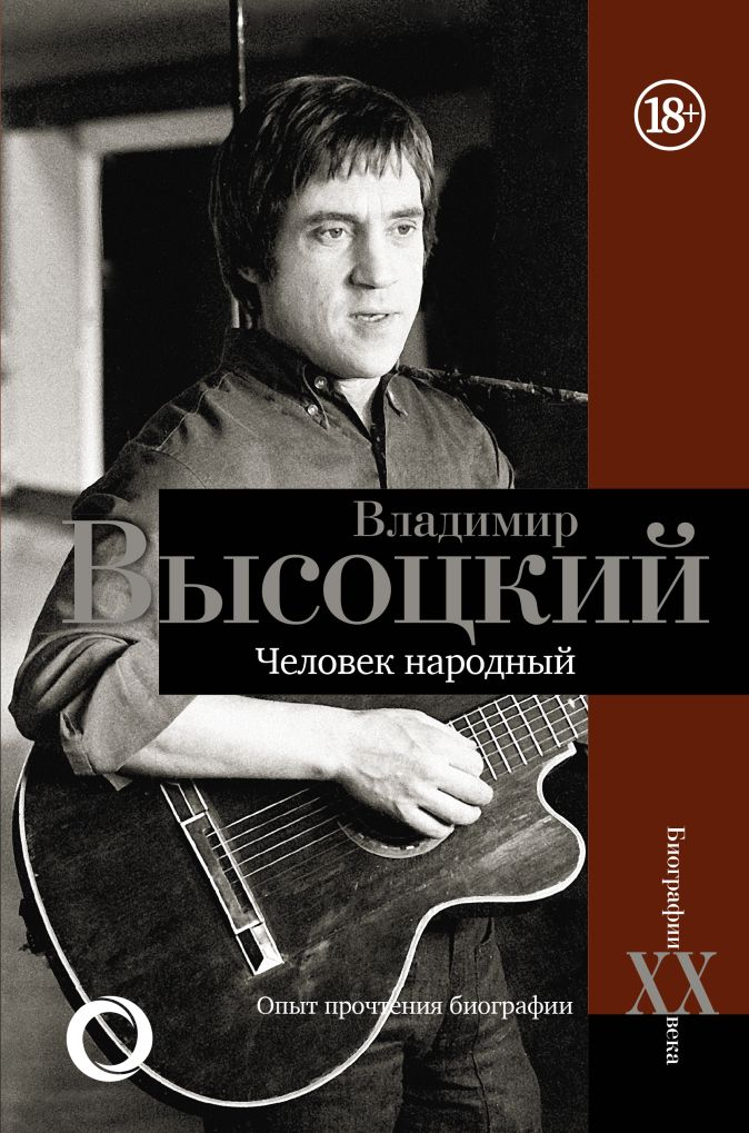 Силкан Д. - Владимир Высоцкий.Человек народный обложка книги