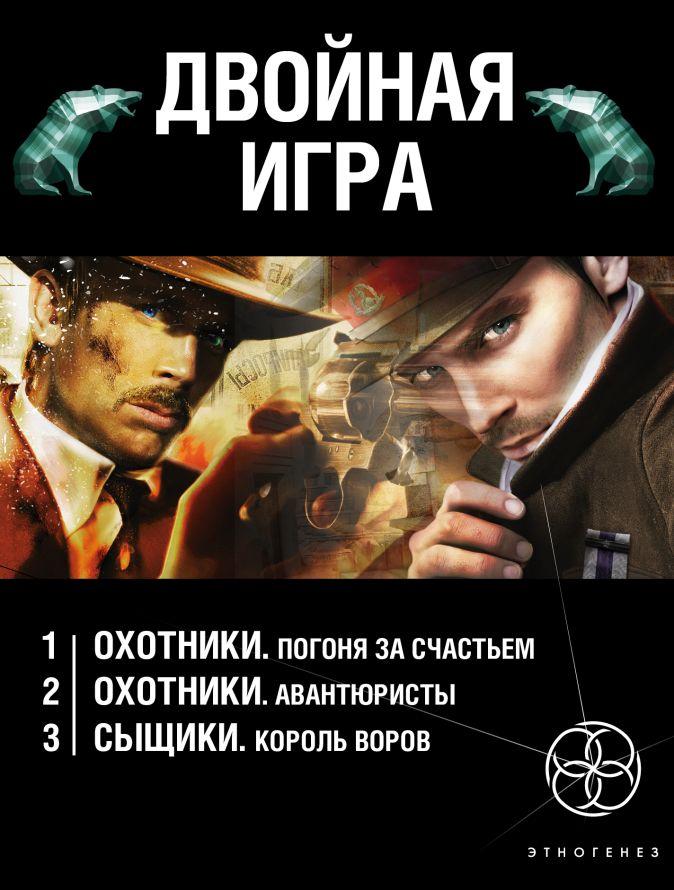 Двойная игра (комплект из 3 книг) Максим Дубровин, Лариса Бортникова