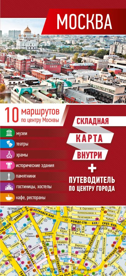 Москва. Карта+путеводитель по центру города - фото 1