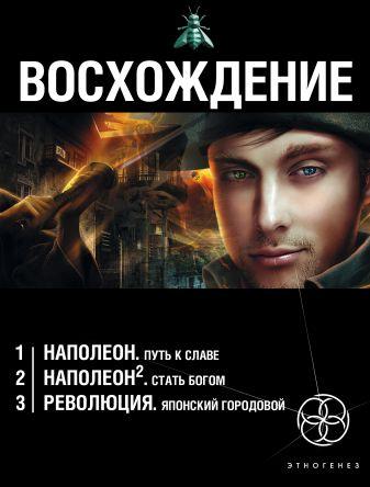 Юрий Бурносов, Игорь Пронин - Восхождение (комплект из 3 книг) обложка книги