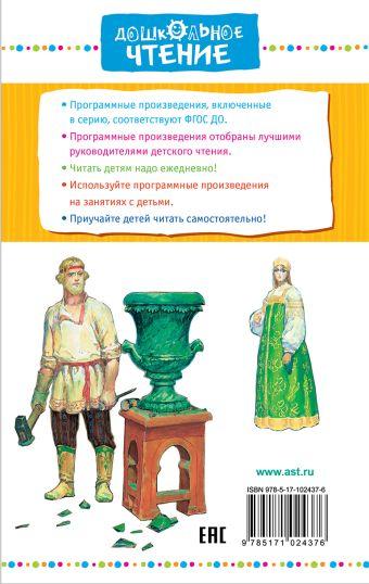 Малахитовая шкатулка П.П. Бажов