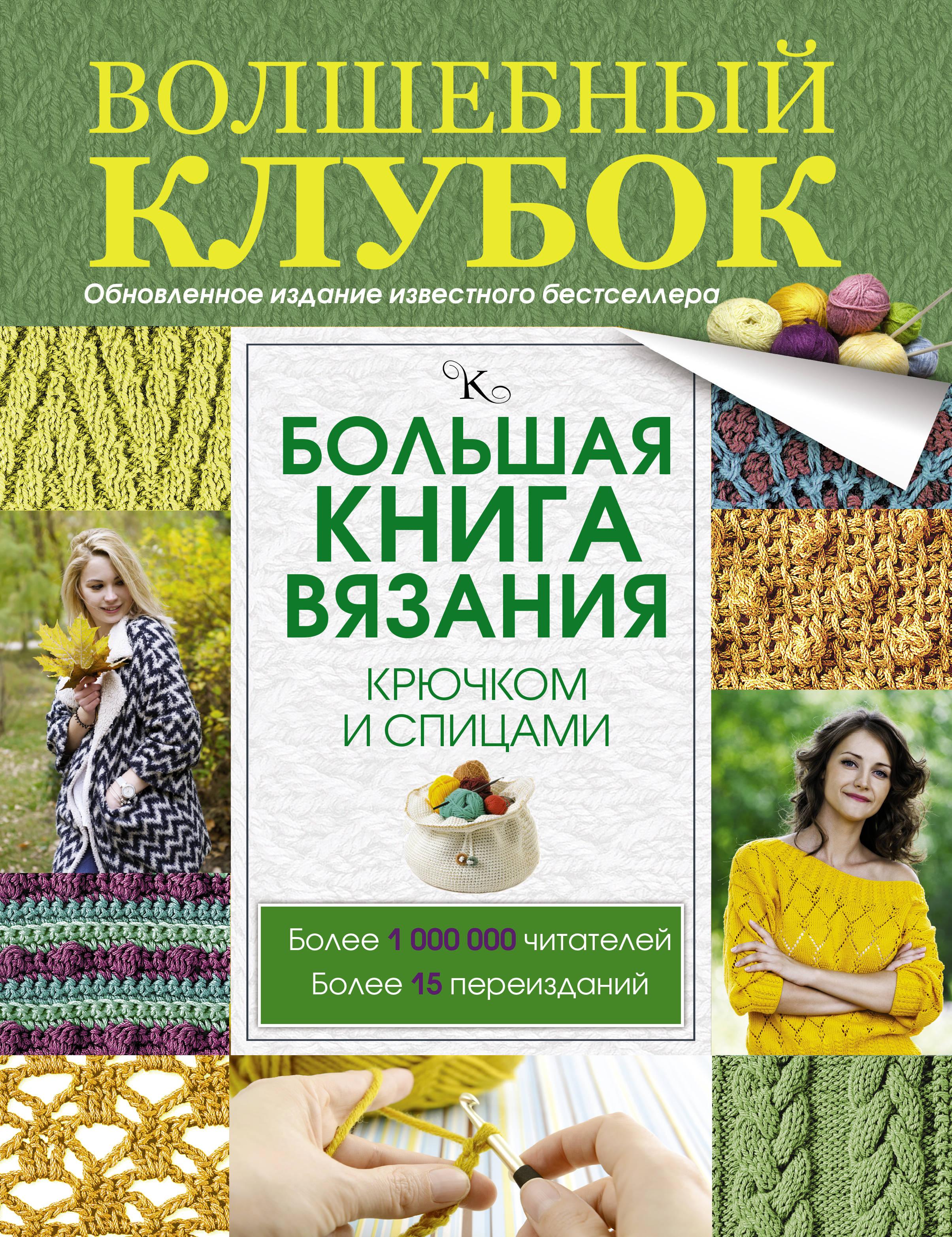 Михайлова Т.В. Большая книга вязания крючком и спицами библия вязания крючком и спицами