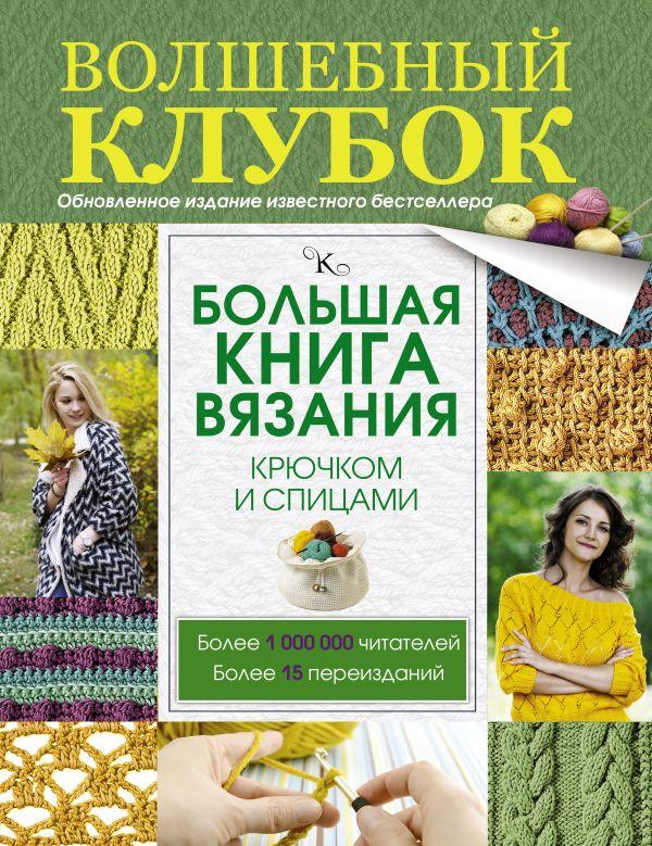 Большая книга вязания крючком и спицами Михайлова Т.В.