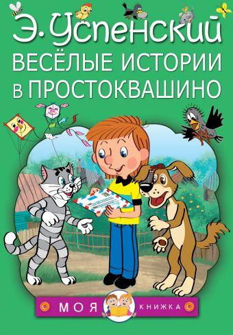 Весёлые истории в Простоквашино Успенский Э.Н.