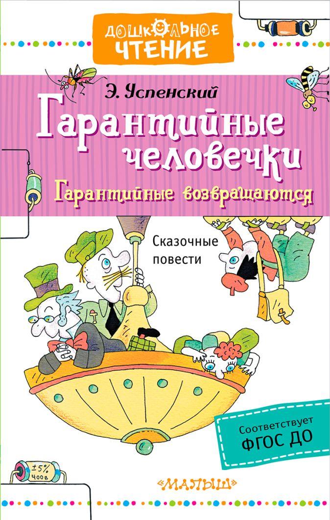 Э. Успенский - Гарантийные человечки. Гарантийные возвращаются обложка книги