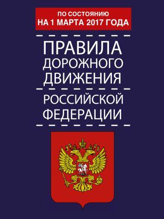 Правила дорожного движения Российской Федерации по состоянию на 1 марта 2017 год