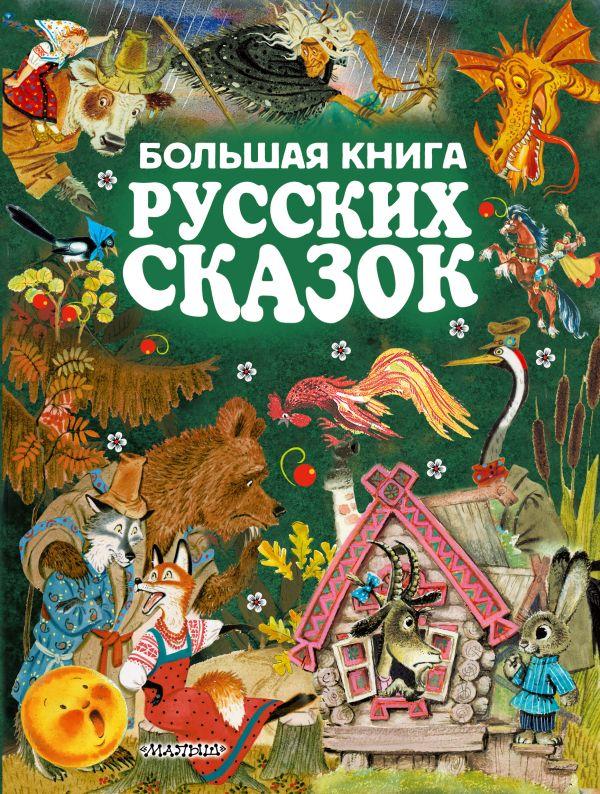 Большая книга русских сказок Толстой Л.Н.,Ушинский К.Д., Толстой А.Н.