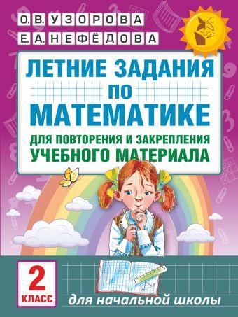 Летние задания по математике для повторения и закрепления учебного материала. 2 класс Узорова О.В.
