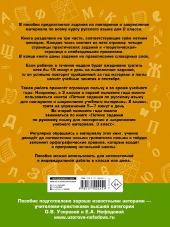 Летние задания по русскому языку для повторения и закрепления учебного материала. 2 класс Узорова О.В., Нефедова Е.А.