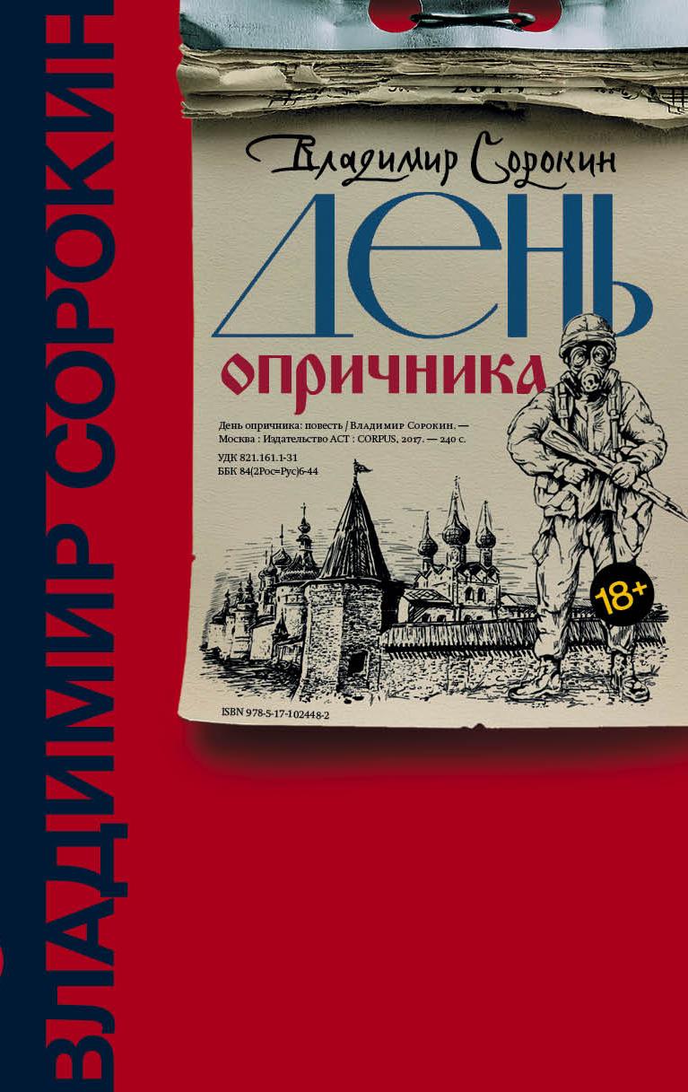 В. Сорокин День опричника цена в Москве и Питере