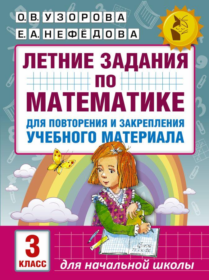 Летние задания по математике для повторения и закрепления учебного материала. 3 класс Узорова О.В., Нефёдова Е.А.