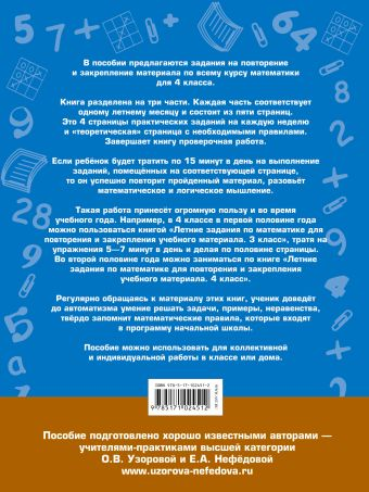 Летние задания по математике для повторения и закрепления учебного материала. 4 класс Узорова О.В., Нефедова Е.А.