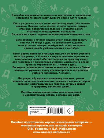 Летние задания по русскому языку для повторения и закрепления учебного материала. 4 класс Узорова О.В., Нефедова Е.А.