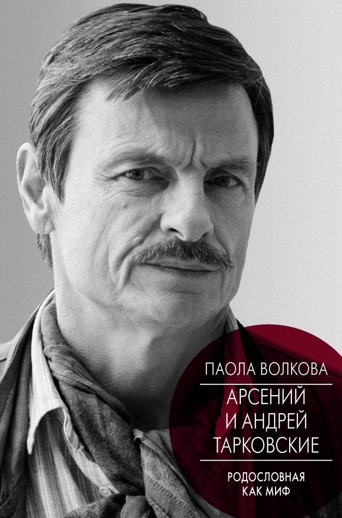 Паола Волкова - Арсений и Андрей Тарковские обложка книги