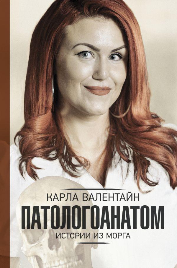Zakazat.ru: Патологоанатом. Истории из морга. Валентайн Карла