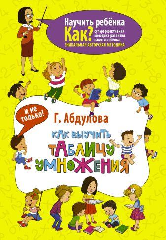 Абдулова Г. - Как выучить таблицу умножения и не только обложка книги