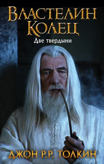 Властелин Колец. Две твердыни Толкин Д.Р.Р