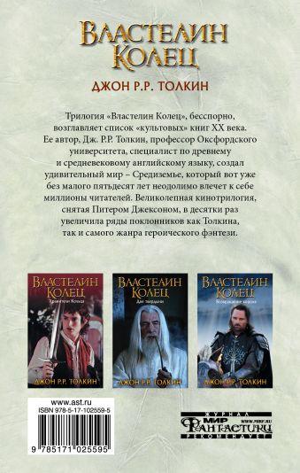 Властелин Колец. Две твердыни Джон Р.Р.Толкин