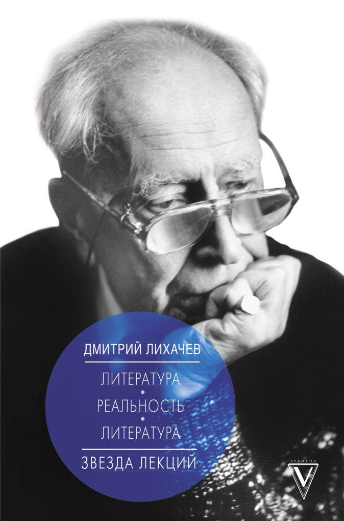 Лихачев Д.С. - Литература - реальность - литература обложка книги