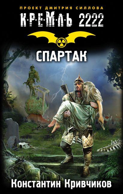 Кремль 2222. Спартак - фото 1