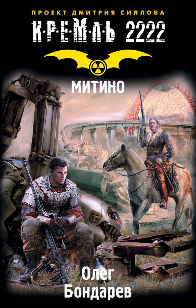 Олег Бондарев - Кремль 2222. Митино обложка книги