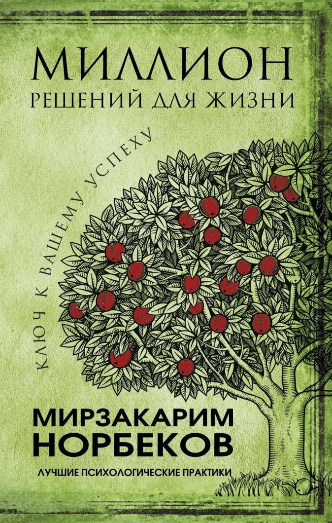 Норбеков М.С. - Миллион решений для жизни: ключ к вашему успеху обложка книги