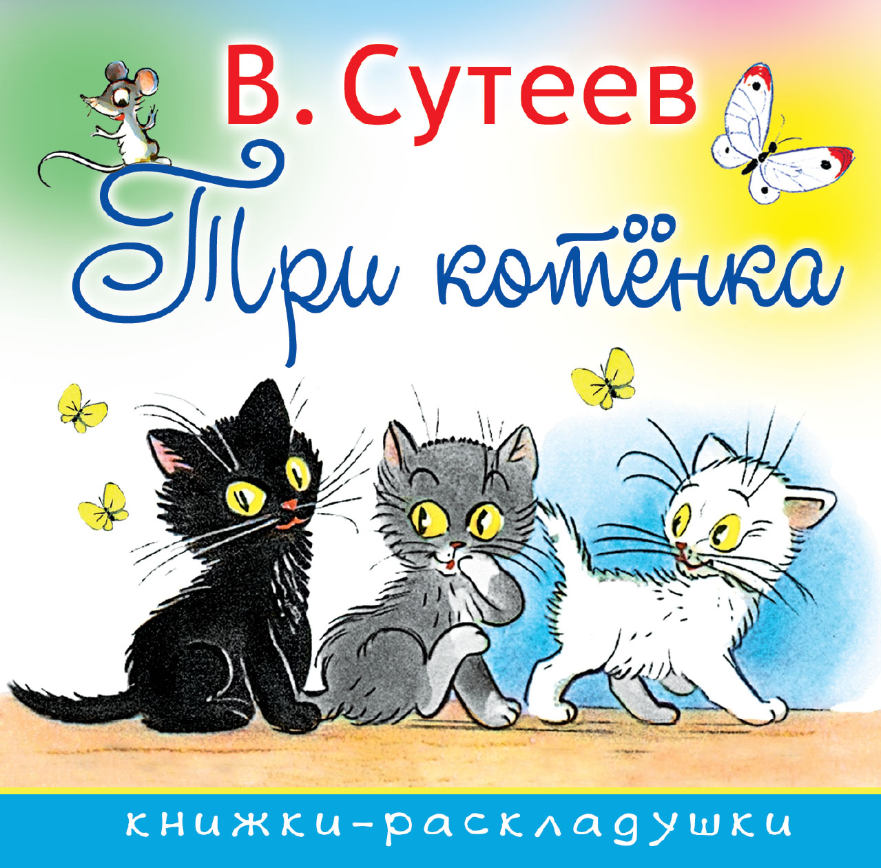 В. Сутеев Три котенка сутеев владимир григорьевич три котёнка isbn 978 5 17 100500 9