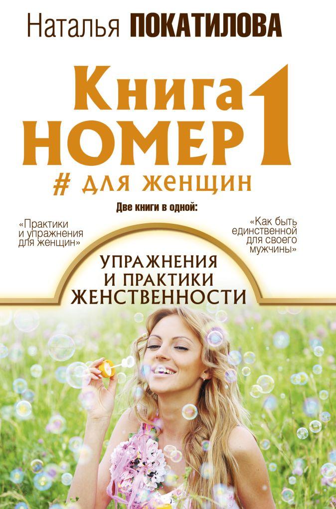 Покатилова Н.А. - Книга номер 1 # для женщин: упражнения и практики женственности обложка книги