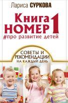 Книга номер 1 # про развитие детей