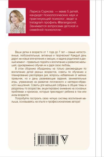 Книга номер 1 # про развитие детей Суркова Л.М.
